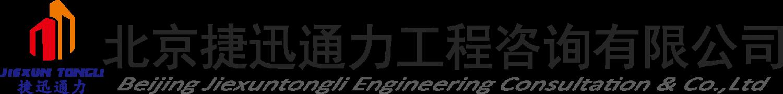 北京捷迅通力工程咨询有限公司